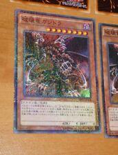 YUGIOH JAPANESE SUPER RARE HOLO CARD CARTE MP01-JP008 Gandora FOIL JAPAN MINT