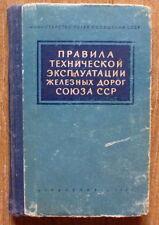 1964 RUSSIAN BOOK RULES TECHNICAL OPERATION RAILWAYS USSR RAILROAD TRAINS  RAIL