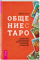 Дебора Липп:  Общение с Таро Russian Book