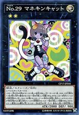 Yu-Gi-Oh Number 29: Mannequin Cat CP17-JP041 Common Japanese Yugioh!