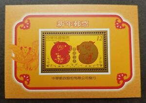[SJ] Taiwan New Year Of The Pig 2006 Lunar Chinese Zodiac (ms) MNH