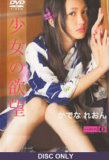 """Reon Kadena """"Gravure Idol"""" DVD DISC   japanese busty lingerie cleavage CRBP-1005"""