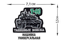 Russian Army Military Tank troops patch chevron universal with T-90 tank