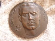 1927-1967  Antique Russian Medal