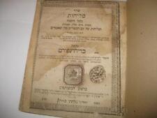 1798 Dyrenfurth Printing SELICHOT סדר סליחות  Antique/Judaica/Jewish/Hebrew/Book