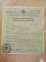 Birth certificate form ussr soviet rare collectible document