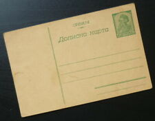 Yugoslavia Serbia Unused Postal Stationery  B4