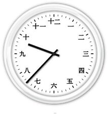 Japanese Chinese Kanji Numerals SILENT Wall Clock - Modern White - GREAT GIFT