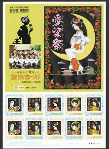 Japan personalized stamp sheet, Aizen festival (jps2338) butterfly on sheet marg