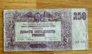 250 Rubles, Bank of Russia, 1920.