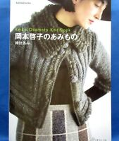 Keiko Okamoto Knit Book /Japanese Knitting Wear Pattern Book Brand New!