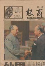 Mazuma *NP1 Nanyang Siang Pau 1974 JUN Tun Razak & Mao ZeDong Front Cover only