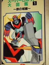 Super Robot Mazinger Z Great Mazinger Grendizer book art illust material mech