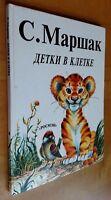 Samuil Marshak Detki v kletke Illustr Korkin In Russian 1998