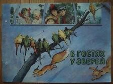 1961 On visit at animals Soviet Russian children book illustrations by Volynsky