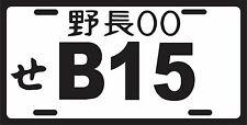 JAPAN JAPANESE LICENSE PLATE TAG FOR 02-06 NISSAN SENTRA B15 JDM