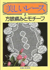 BEAUTIFUL LACE VOL 2 - Japan Crochet Lace Pattern Book