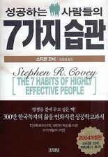 THE 7 HABITS OF HIGHLY EFFECTIVE PEOPLE / by Stephen Covey / Korean edition / Se