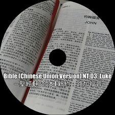 Bible (Chinese Union Version) NT 03: Luke -- 聖經 (和合本) 新約:路加福音, On 3 Audio CDs