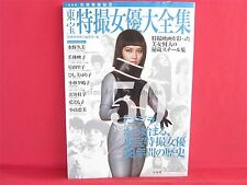 Toho Tokusatsu Actress Perfect Photo Collection Book