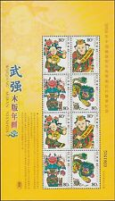 China stamp 2006-2 Wuqiang Woodprint New Year Pictures 武强木版年画 M/S MNH