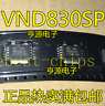 5PCS VND830SP Encapsulation:SOP-10 NEW  #K1995