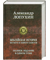 Лопухин: Библейская история Ветхого и Нового Завета Lopukhin: Bible RUSSIAN BOOK