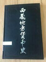 History of Tibetan Money by Xiao Huai-Yuan - Limited to 2500 Copies - 1987
