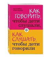 Book in Russian Как говорить,  чтобы дети слушали и как слушать чтобы дети.....