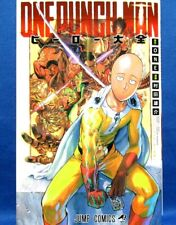 One Punch Man Hero Complete Work Comic /Japanese Manga Official Fan Book  Japan
