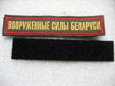 .Belarus Army Patch pocket tab