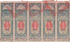 B2637, Canton Defence Fortress Bond, One Dollar Five Pcs, China 1932