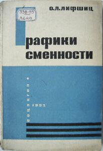 Russian avant-garde. Shift schedule. O. L. Lifshitz. Moscow - Leningrad. 1932 ..