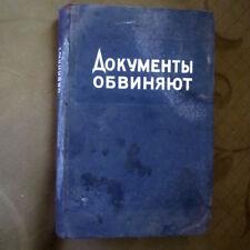 1945 Документы... немецко-фашистских преступлениях; GERMAN Fascist Crime RUSSIAN