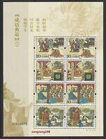 CHINA 2004-5 Mini S/S 成語典故  of Idioms 1 stamps