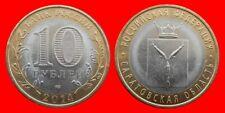 10 RUBLOS 2014 SARATOV SIN CIRCULAR RUSIA-2115SC
