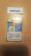 Japanese - Misty's Duel - Pokemon - Gym Set - No Rarity