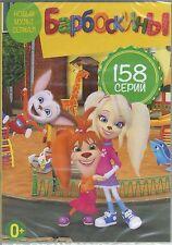 Barboskini /Barboskiny/ БАРБОСКИНЫ Episodes 1-158 DVD ca. 700 Minuten