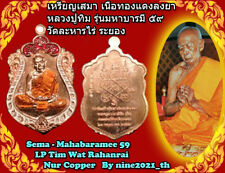 Rare!Phra Lp Tim Wat Rahanrai Nur Copper Be59 Old Thai Amulet Buddha Antique-
