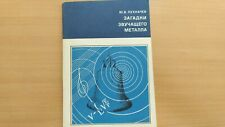 Sounding metal secret. Russian book bell physics sound fluctuations technic guid