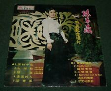 Tears Of Flowers Chen Fen Lan~RARE 1969 Taiwan Import Female Pop Vocal~FAST SHIP