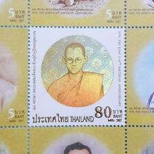 9 blade in 1 piece,Thailand Stamp,2007 Birthday 80th H.M.King Rama 9 Bhumibol