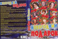 NOVOGODNIY PODAROK - VSE NOVOGODNIE FILMY NA ODNOM DVD RUSSIAN NEW YEARS CONCERT