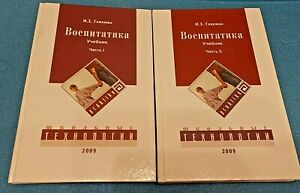 Education: A textbook for students of pedagogical universities. In 2 parts. Rus
