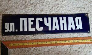 VTG old Russia USSR enamel porcelain street sign Песчаная 1960s