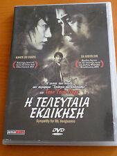 SYMPATHY FOR MR.VENGEANCE  DVD PAL FORMAT REGION 2 Kang Ho Song, Ha Kyun Shin