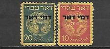 Israel Year 1948 Used Stamps Postage Due