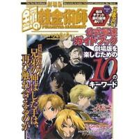 Fullmetal Alchemist the Movie Conqueror of Shamballa official guide book