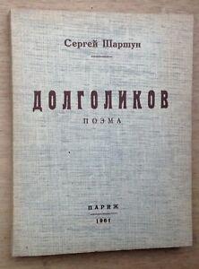 SERGE CHARCHOUNE Шаршун Charchoun DOLGOLIKOV 1961 imprimé à Paris