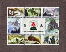 China Stamp-1997-16 黃山 Huangshan Mountain  Stamps-M/S MNH